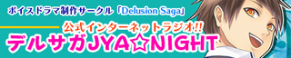 delusaga_radio_banner.jpg